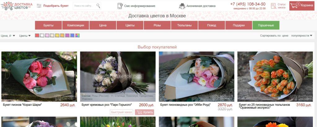 ТОП-15 лучших доставок цветов в Москве — Рейтинг 2021 года